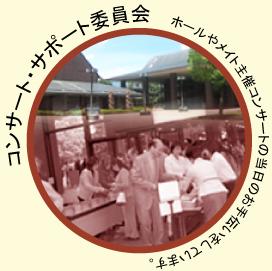 コンサート・サポート委員会
